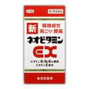 【第3類医薬品】新ネオビタミンEX「クニヒロ」 270錠 4987343081612