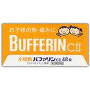 【第2類医薬品】 小児用バファリンCII 48錠 49033...