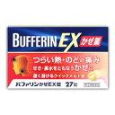 (税制対象) 【第(2)類医薬品】 バファリンかぜEX錠 2...