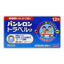 【第2類医薬品】 パンシロントラベルSP 12錠 49872...