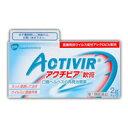 (税制対象) 【第1類医薬品】 グラクソスミスクライン アクチビア軟膏 2g 4987246601337