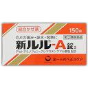【第(2)類医薬品】 新ルル−A錠s 150錠 4987107615459