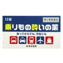 【第2類医薬品】 乗りもの酔いの薬 クニヒロ 12錠 498...