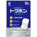 (さらにポイントUP!) 【第3類医薬品】 トクホン 80枚 4987306063655