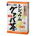 山本漢方 シジュウムグァバ茶100% 3g×20包 4979654023214