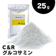 (クーポン&ポイントUP) 【クリックポスト送料無料】C&R グルコサミン 25g 4580375300784
