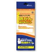 日本医学 肺ガン検診申込セット (郵送検診キット) 4521635204244