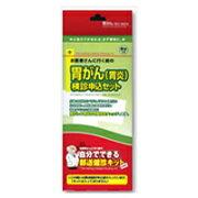 日本医学 胃がん(胃炎)検診申込セット (郵送検診キット) 4521635204275