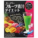 日本薬健 スーパー フルーツ青汁ダイエット 3g×30本 4573142070102