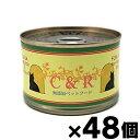【送料無料!】C&R ツナ タピオカ&カノラオイル(旧SGJタピオカ&カノラオイル) 160g×48個(2ケース) 4580375300371*2