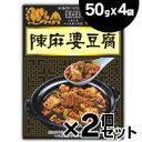 【即発送可!】陳麻婆 陳麻婆豆腐 調料(50g×4袋)×2個 6913029000316 2