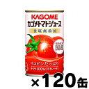訳あり! 【送料無料!】国産ストレート カゴメ トマトジュース 食塩無添加 160g