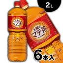 (さらにポイントUP!) 太陽のマテ茶 2LPET×6本(1...