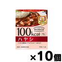 大塚食品 マイサイズ 100kcal ハヤシ 150g×10個 4901150100915*10