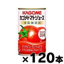 【送料無料!】【即発送可!】 2017年 食塩無添加 カゴメ トマトジュース国産スト
