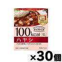 大塚食品 マイサイズ 100kcal ハヤシ 150g×30個(お取り寄せ品)4901150100915*30