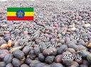 エチオピア イルガチェフェ G1 ナチュラル【フルーツ感たっぷりのモカ】◆250g◆ 中深煎り