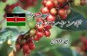 ケニア キアンヤンギ【芳醇な酸味と香り】◆250g◆ 浅煎り