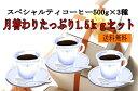 【送料無料】月替わりたっぷり1.5kgセット(500g×3種)/スペシャルティコーヒー・こだわり自家焙煎珈琲豆