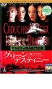 【中古】DVD▼グリーン・デスティニー コレクターズ・エディション▽レンタル落ち