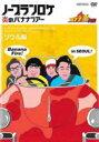 【中古】DVD▼バナナ炎 外伝 ノープランロケ 炎のバナナツアー 韓国ソウル篇▽レンタル落ち