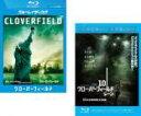 2パック【中古】Blu-ray▼クローバーフィールド(2枚セット)HAKAISHA、10 クローバーフィールド レーン ブルーレイディスク▽レンタル落ち 全2巻 ホラー