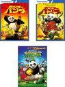 【中古】DVD▼カンフー パンダ(3枚セット)1 スペシャル・エディション、2、3 特別編▽レンタル落ち 全3巻