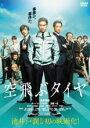 【中古】DVD▼空飛ぶタイヤ▽レンタル落ち