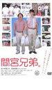 【中古】DVD▼間宮兄弟▽レンタル落ち