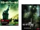 2パック【中古】DVD▼クローバーフィールド HAKAISHA、10 クローバーフィールド レーン(2枚セット)▽レンタル落ち 全2巻 ホラー