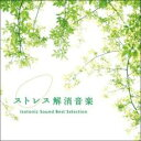【中古】CD▼ストレス解消音楽 アイソトニック・サウンド ベスト・セレクション