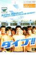 【中古】DVD▼ダイブ!!▽レンタル落ち