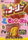 【バーゲンセール】【中古】DVD▼やりすぎコージー DVD 9 夏のモンロー祭り 2▽レンタル落ち