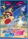 【中古】DVD▼映画 クレヨンしんちゃん 超時空!嵐を呼ぶオラの花嫁▽レンタル落ち