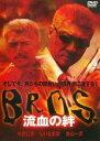 【中古】DVD▼BROS. 流血の絆▽レンタル落ち 極道 任侠