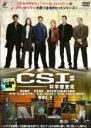 【中古】DVD▼CSI:科学捜査班 7(第18話〜第20話)▽レンタル落ち