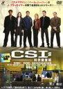 【中古】DVD▼CSI:科学捜査班 8(第21話〜第23話)▽レンタル落ち