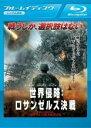 【バーゲンセール】【中古】Blu-ray▼世界侵略 ロサンゼルス決戦 ブルーレイディスク▽レンタル落ち