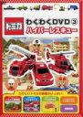 【中古】DVD▼トミカわくわくDVD 3 ハイパーレスキュー