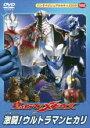 【中古】DVD▼ウルトラマンメビウス 激闘!ウルトラマンヒカリ▽レンタル落ち