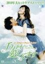 【中古】DVD▼千万回愛してます 20【字幕】▽レンタル落ち 韓国