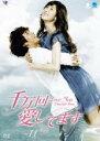【中古】DVD▼千万回愛してます 11【字幕】▽レンタル落ち 韓国