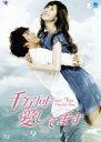 【中古】DVD▼千万回愛してます 9【字幕】▽レンタル落ち 韓国