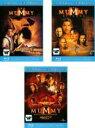 【中古】Blu-ray▼ハムナプトラ ブルーレイディスク(3枚セット)1 失われた砂漠の都、2 黄金のピラミッド、3 呪われた皇帝の秘宝▽レンタル落ち 全3巻 ホラー