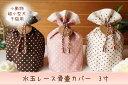 ●小動物・超小型犬・子猫対応●3寸サイズ 水玉レース骨壷カバー
