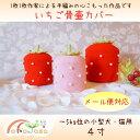 メール便可! 骨壷カバー ペット用骨壷 骨壷 カバー 4寸 いちご 苺 イチゴ ストロベリー かわいい 小型犬 猫