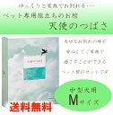 【送料無料】天使のつばさ Mサイズ ペット棺 長期保管 中型...