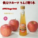 【りんご酢 1本】{宅急便コンパクト} 福島県産りんご美味し...