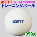 ZETT ゼット トレーニングボール (350g/1個) BB350S【02P03Dec16】【RCP】