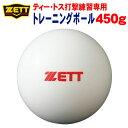 ZETT ゼット トレーニングボール (450g/1個) BB450S【02P03Dec16】【RCP】